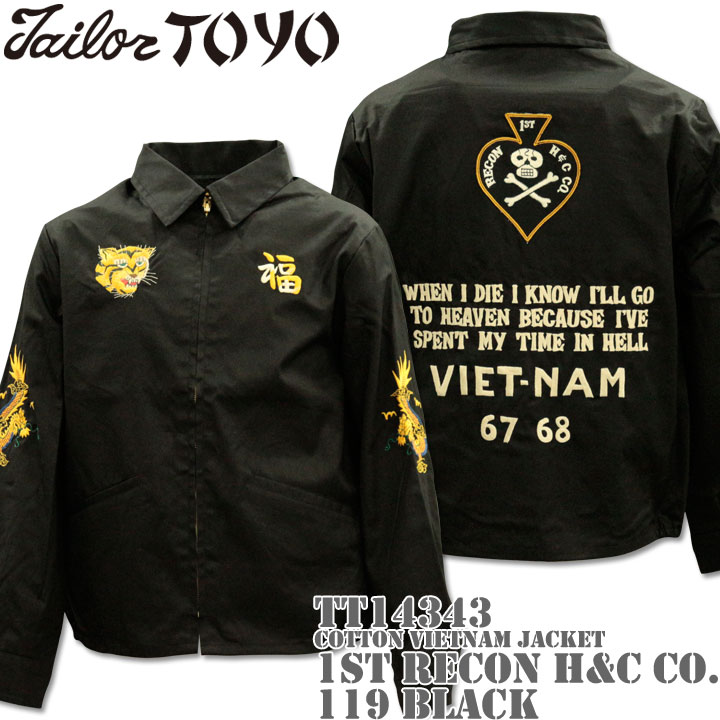 TAILOR TOYO テーラー東洋 ベトナムジャケット COTTON VIETNAM JACKET『1ST RECON H&C CO.』TT14343-119 Black