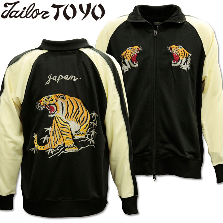 TAILOR TOYO(テーラー東洋)スカジャージ SUKA ZIP UP JERSEY『JAPAN TIGER』TT68366-119 Black