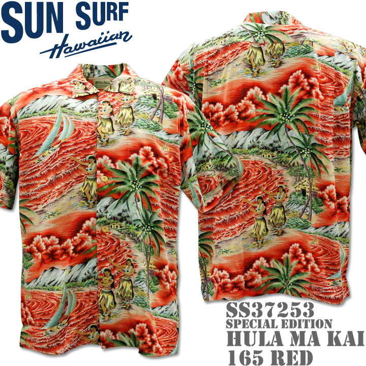SUN SURF サンサーフ アロハシャツ HAWAIIAN SHIRT SPECIAL EDITION / HULA MA KAI SS37253-165 Red