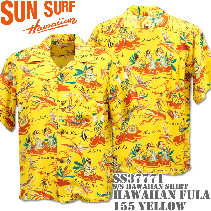 SUN SURF サンサーフ アロハシャツ HAWAIIAN SHIRT HAWAIIAN FULA SS37771-155 Yellow