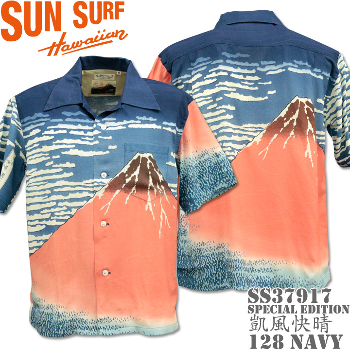 SUN SURF サンサーフ×北斎 アロハシャツ HAWAIIAN SHIRT SPECIAL EDITION / 凱風快晴 SS37917-128 Navy
