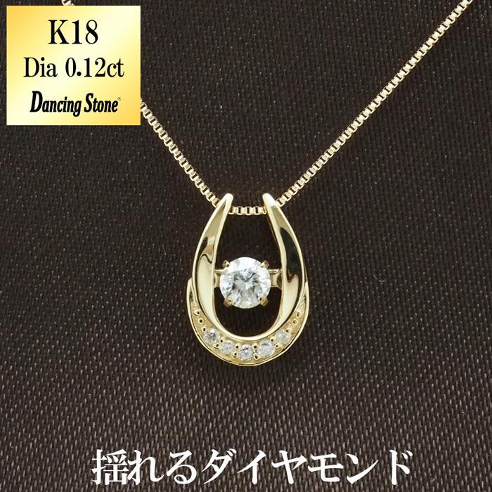 ダンシングストーン k18 ダイヤ ネックレス 18金 揺れる 0.12ct クロスフォー 正規品 TVCMデザイン【送料無料/ラッピング無料】