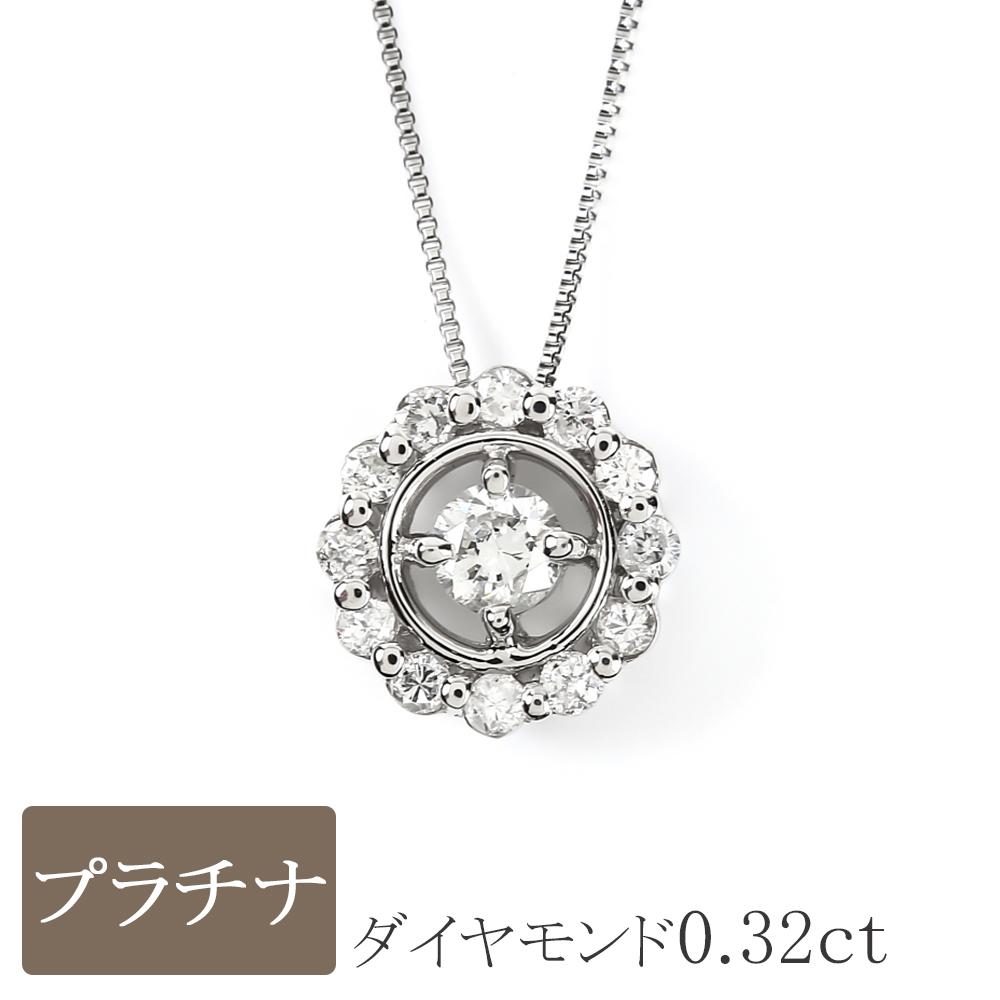 ネックレス プラチナ ダイヤモンド PT 0.32ct ダイヤ サークル レディース 華やか ギフトBOX付き【送料無料/ラッピング無料】