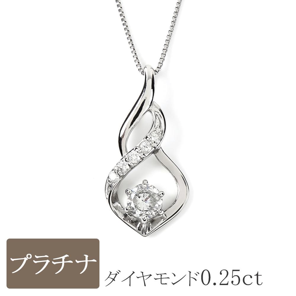 ネックレス プラチナ ダイヤモンド PT 0.25ct ダイヤ レディース 華やか ギフトBOX付き【送料無料/ラッピング無料】