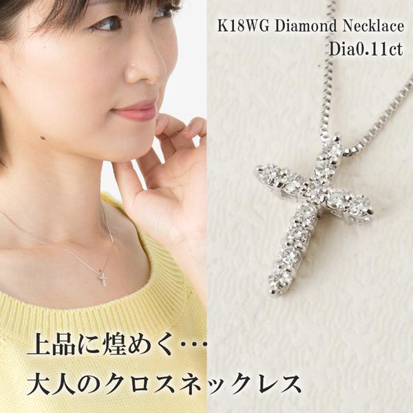 ネックレス ダイヤモンド K18WG ホワイトゴールド 18金 ダイヤ クロス 定番 プレゼント ギフトボックス付き【送料無料/ラッピング無料】