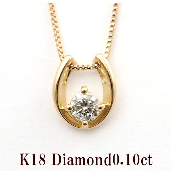 ネックレス ダイヤモンド K18 18金 馬蹄 0.10ct ダイヤ 一粒 ホースシュー プレゼント ギフトボックス付き【送料無料/ラッピング無料】