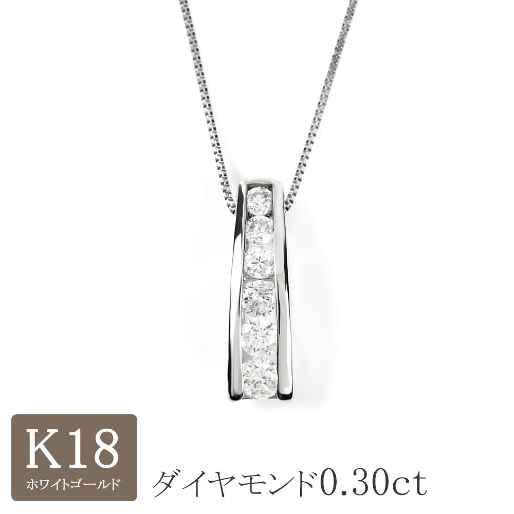 ネックレス ダイヤモンド K18 18金 ホワイトゴールド 0.30ct ダイヤ レディース 華やか バー ギフトBOX付き【送料無料/ラッピング無料】