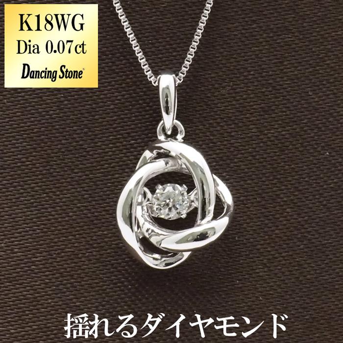 ダンシングストーン k18 ダイヤ ネックレス 18金 ホワイトゴールド 揺れる 0.07ct クロスフォー 正規品 ギフトBOX付き【送料無料/ラッピング無料】
