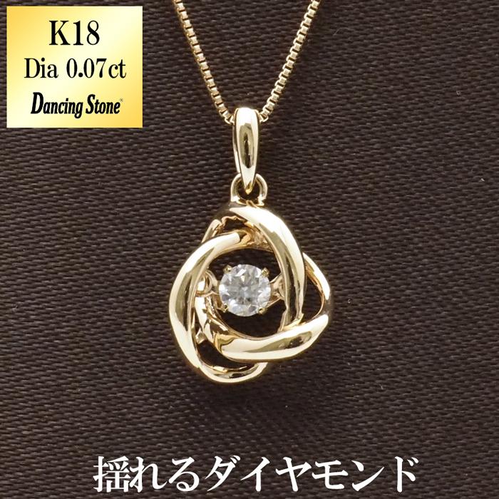 ダイヤがキラキラ揺れる 話題のダンシングストーンネックレス大切な方への贈り物におすすめです 在庫一掃売り切りセール ラッピング無料で承ります ダンシングストーン k18 ダイヤ ネックレス 18金 18k 揺れる ダイヤモンド 発売モデル クロスフォー レディース 正規品 0.07ct
