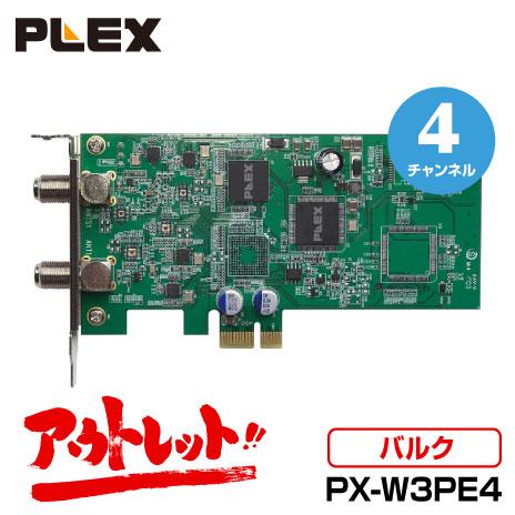 プレクス社製 3波対応チューナー アウトレット 新色追加して再販 バルク品 PLEX BS 地上デジタル PX-W3PE4 最安値 CS対応TVチューナー