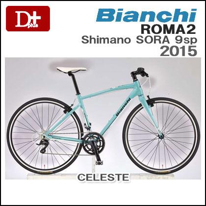 【在庫わずか!!】2015年モデル BIANCHI ビアンキ ROMA2 Shimano SORA 9sp ローマ2 9段変速【ローマ クロスバイク】【スポーツ】