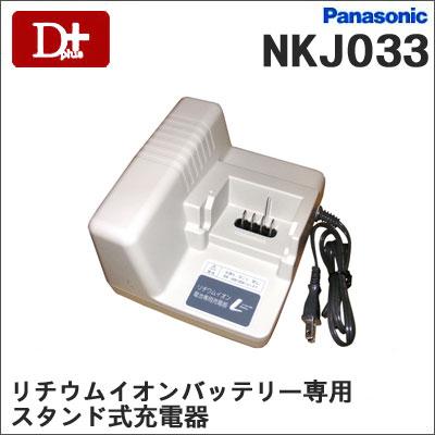 【NKJ033B(旧NKJ033)スタンド式充電器 リチウムイオンバッテリー用】Panasonic パナソニック National ナショナル スタンド式専用充電器【c-op】