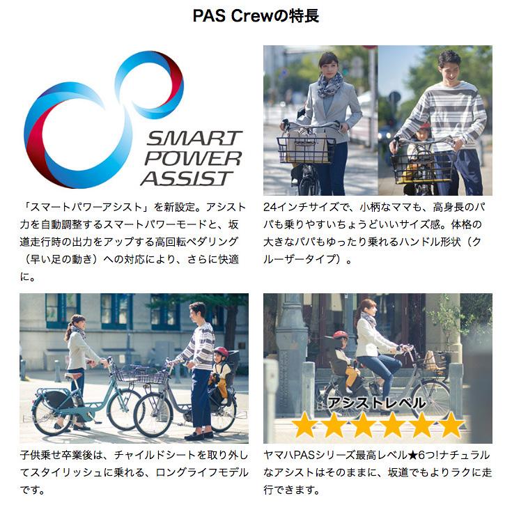 パスクルーPA24C2020年モデル24インチ3段変速15.4Ah【PASクルー24型電動アシスト自転車電動自転車3人乗り子乗せ自転車】【防犯登録無料】