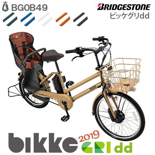 【後ろクッションプレゼント!】ビッケグリdd BG0B49 2019年モデル ブリヂストン 電動自転車 3人乗り 三人乗り 20インチ/24インチビッケ・グリ bikke GRI 14.3Ah 後ろ子供乗せシート付き 子供乗せ電動アシスト自転車