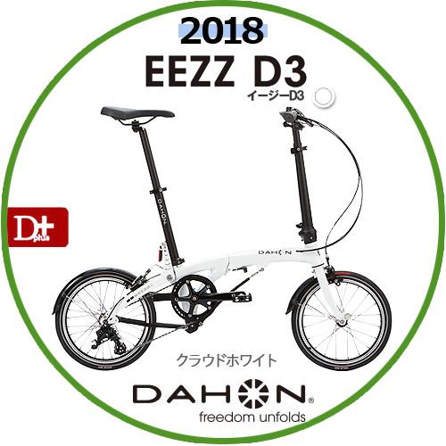 EEZZ D3 ダホン 16インチ 2018モデル 3段変速 DAHON 折りたたみ自転車 イージーD3 ダホーン Eezz eezz d3 フォールディングバイク 折り畳み小径自転車】【スポーツ】