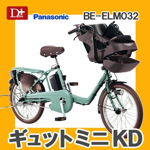 ギュットミニKD パナソニック BE-ELM032 送料無料!20インチ 3段変速 16Ah 2018年モデル【ギュット ミニ DX 電動アシスト自転車 電動自転車 子乗せ自転車 3人乗り対象】