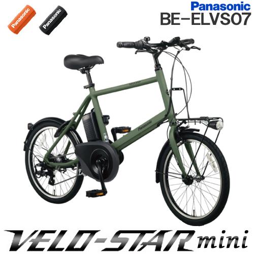 ベロスター・ミニ BE-ELVS07 20型タイプ 外装7段変速 20インチ パナソニック ベロスターミニ 8.0Ahバッテリー VELO-STAR mini 送料無料 be-elvs07 電動自転車 電動アシスト自転車 【スポーツ】NEW
