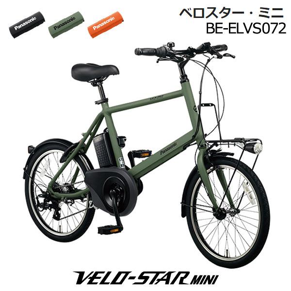 【最大3000円OFFクーポン付!】ベロスター・ミニ BE-ELVS072 2020年 20型タイプ 7段変速 20インチ パナソニック ベロスターミニ 8.0Ahバッテリー VELO-STAR mini be-elvs072 電動自転車 電動アシスト自転車 e-bike【スポーツ】【防犯登録無料】