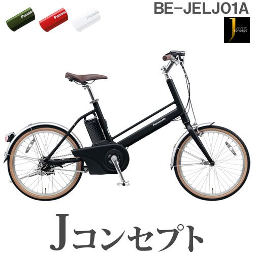 Jコンセプト BE-JELJ01A 20インチ パナソニック 12Ah 送料無料 防犯登録無料 1段変速 【ジェイコンセプト 小径自転車 電動アシスト自転車 おしゃれな電動自転車 】new