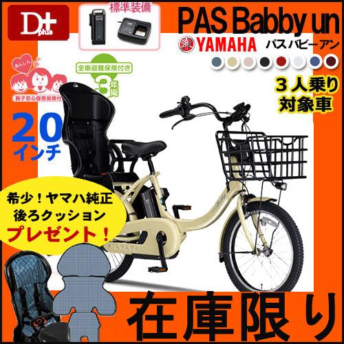 【2017年モデルパスバビーアン12.3Ah】PA20BXLRPASBabbyun送料無料!ヤマハパスバビーアン20インチ3段変速【パスバビーXL後継機3人乗り子供乗せ電動自転車電動アシスト自転車】