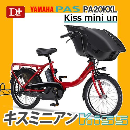 【即納可能!一部入荷在庫あり!】パス キスミニアン 2018年モデル 12.3Ah PA20KXL PAS Kiss mini un ヤマハ パス キスミニ アン 20インチ 3段変速 3人乗り子供乗せ電動自転車 kissminiun 電動アシスト自転車 NEW