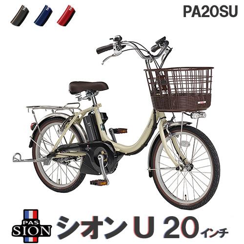 パス シオンU SION U 20インチ 3段変速付 YAMAHA 12.3Ah またぎやすい 防犯登録無料 電動自転車 PA20SU【大人気の20型モデル 大容量バッテリー搭載 】