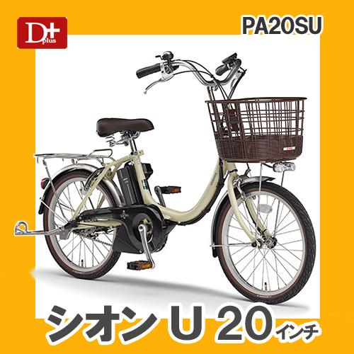 パス シオンU SION U 20インチ 3段変速付 YAMAHA 12.3Ah またぎやすい 防犯登録無料 2018年モデル 電動自転車 PA20SU【大人気の20型モデル 大容量バッテリー搭載 】