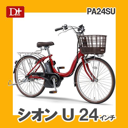 パス シオンU SION U 24インチ 3段変速付 YAMAHA 12.3Ah 乗りやすく扱いやすい 防犯登録無料 2018年モデル 電動自転車 PA24SU【大容量バッテリー搭載 】