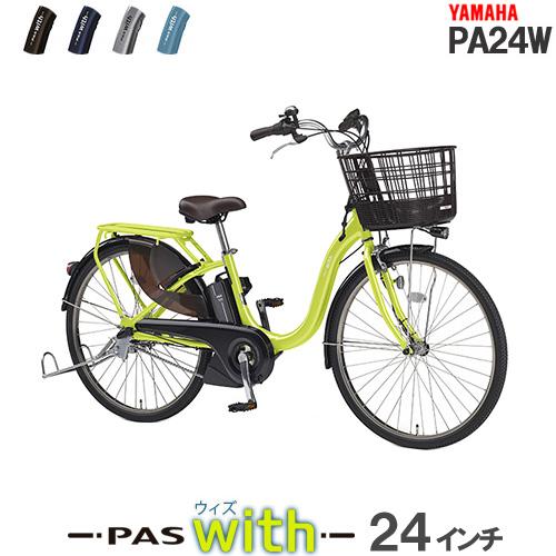 パス ウィズ 送料無料 2019年モデル 12.3Ah PA24W PAS With 24インチ 3段変速【電動アシスト自転車 24型】