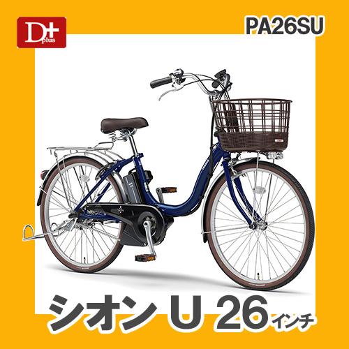 パス シオンU SION U 26インチ 3段変速付 YAMAHA 12.3Ah またぎやすい 防犯登録無料 2018年モデル 電動自転車 PA26SU【乗りやすく使いやすい26型モデル 大容量バッテリー搭載 】