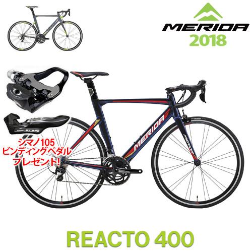 REACTO400 MERIDA メリダ リアクト400 REACTO400 22段変速 reacto NACA FASTBACKテクノロジーを搭載したアルミエアロレーサー【自転車/スポーツ】