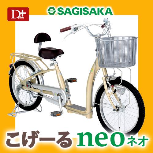 こげーるネオ sagisaka-9012/9013 送料無料!サギサカサイクル 3段変速!高齢者向け自転車 20インチ BAA適応【ペダルが軽い! 乗り降りラクラク! 20型 シニアサイクル】NEW