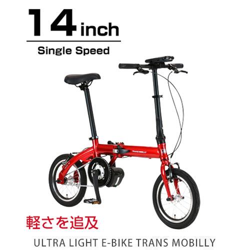 【最大3000円OFFクーポン付!】E-BIKE TRANS MOBILLY 1段変速 14インチ 折りたたみ自転車 AL-FDB140E GIC ultra light e-bike トランスモバイリー 14×1.75 ジック 電動自転車 アシスト自転車【スポーツ e-bike】