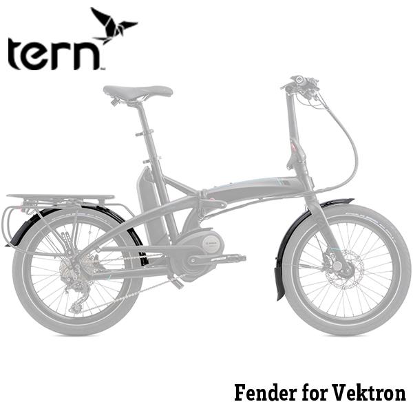 【純正オプション】TERN VEKTRON S10 ヴェクトロン 専用フェンダー ベクトロン ターン専用 前後ドロヨケ 取り付け発送
