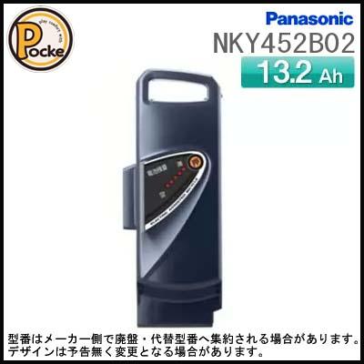 NKY452B02B パナソニック ナショナル リチウムイオン バッテリー NKY452B02 ブラック 13.2Ah 旧NKY452B02 NKY382B02 NKY322B02 NKY257B02 に対応【電動自転車 スペアバッテリー 電動アシスト】