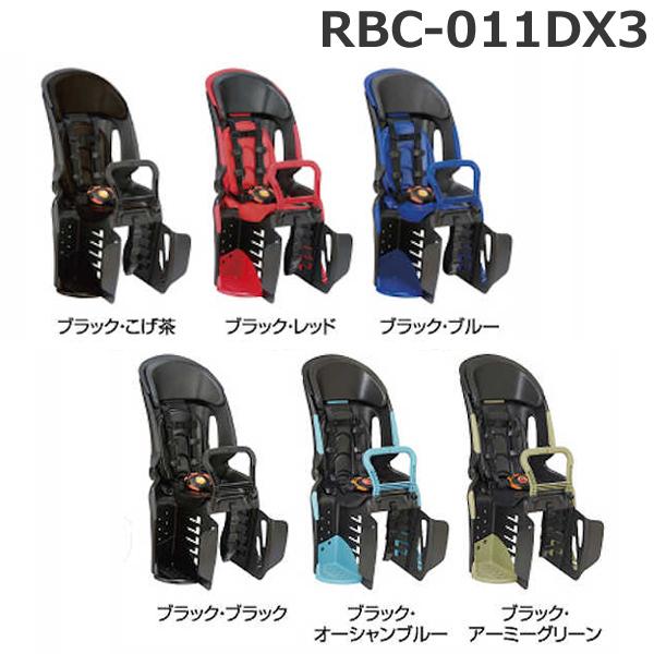 OGK オージーケー 後子供乗せ RBC-011DX3 5点式ベルト装備 スポーティ子供乗せシート 2~5歳【ズリ落ち防止シートベルト 子供乗せ うしろチャイルドシート ヘッドレスト付コンフォート後ろ子供乗せc-op】