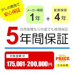 【5年保証】商品価格(175,001円~200,000円) 【延長保証対象金額M】