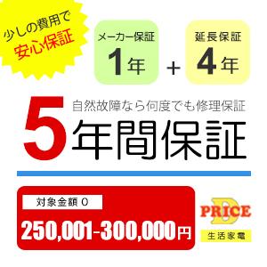 【5年保証】商品価格(250,001円~300,000円) 【延長保証対象金額O】