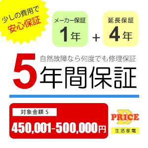 延長保証のみのご購入はできません。対象商品と一緒に買物かごに入れてご購入ください。 【5年保証】商品価格(450,001円~500,000円) 【延長保証対象金額S】