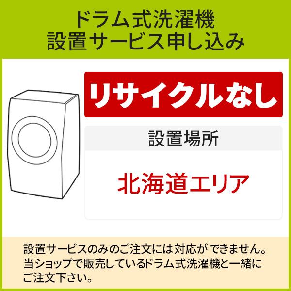 「ドラム式洗濯機」(北海道エリア用)標準設置サービス申し込み・引き取り無し