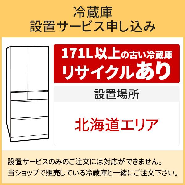 「冷蔵庫(1)」北海道エリア用【標準設置+収集運搬料金+家電リサイクル券】171L以上の古い冷蔵庫の引き取りあり/代引き支払い不可