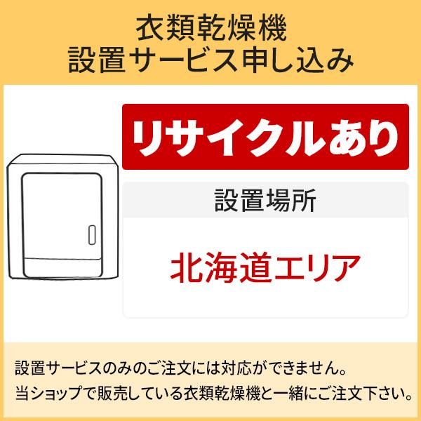 「衣類乾燥機」(北海道エリア用)【標準設置+収集運搬料金+家電リサイクル券】古い衣類乾燥機の引き取りあり