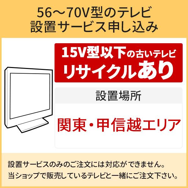 「56~70V型の薄型テレビ」関東・甲信越エリア用【標準設置+収集運搬料金+家電リサイクル券】15型以下の古いテレビの引き取りあり/代引き支払い不可