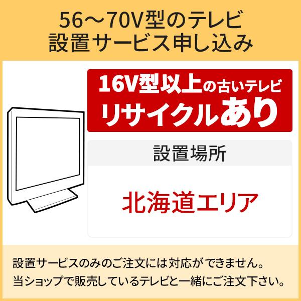 「56~70V型の薄型テレビ」北海道エリア用【標準設置+収集運搬料金+家電リサイクル券】16型以上の古いテレビの引き取りあり/代引き支払い不可