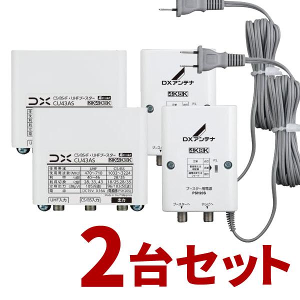 【北海道・沖縄・離島配送不可】CU43AS-2SET BS/CS/UHF用ブースター DXアンテナ 2K・4K・8K対応 33dB/43dB共用形 CU43AS2SET 2個セット