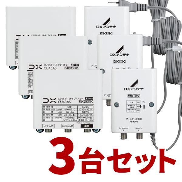 【北海道・沖縄・離島配送不可】CU43AS-3SET BS/CS/UHF用ブースター DXアンテナ 2K・4K・8K対応 33dB/43dB共用形 CU43AS3SET 3個セット