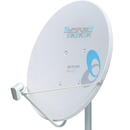 【時間指定不可】【離島配送不可】SHA751 75形BS・110度CSアンテナ DXアンテナ 2K・4K・8K対応