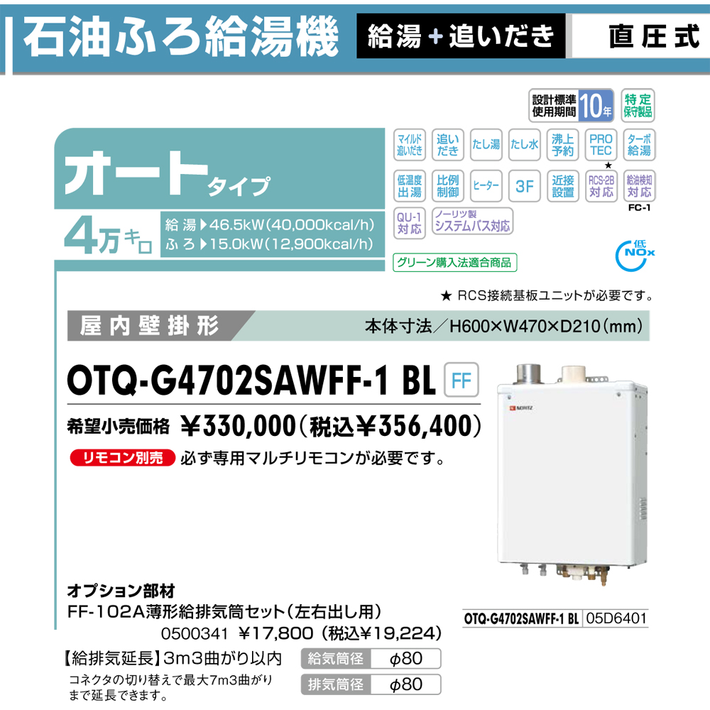 【メーカー直送】 代引不可 日時指定不可 離島不可 OTQ-G4702SAWFF-1 BL 直圧式石油ガス化ふろ給湯機 ノーリツ 4万キロ オート 屋内壁掛形(強制給排気方式) OTQG4702SAWFF1BL 05D6401