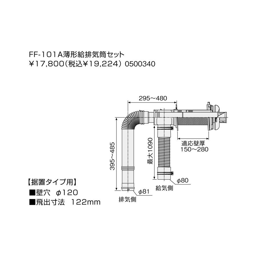 【給湯機本体と同時注文】【メーカー直送】代引不可 0500340 石油給湯機器関連部材 ノーリツ FF-101A薄型給排気筒セット