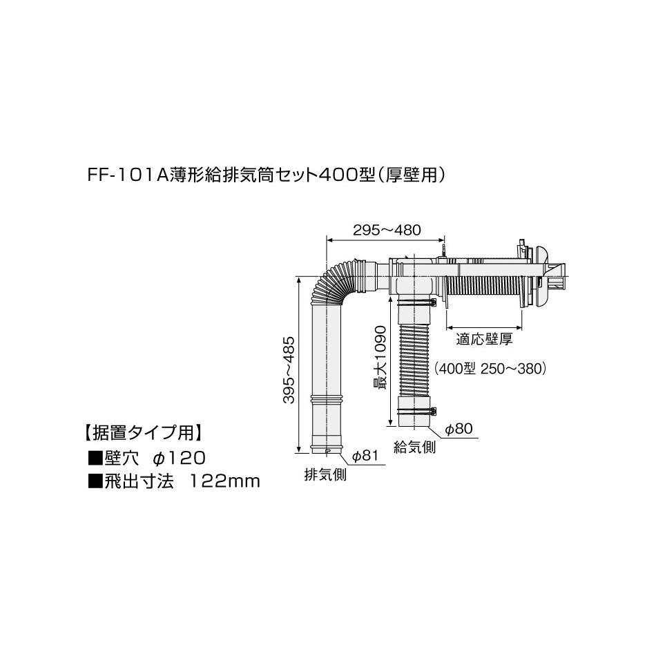 【給湯機本体と同時注文】【メーカー直送】代引不可 0500588 石油給湯機器関連部材 ノーリツ FF-101A薄型給排気筒セット400型(厚壁用)